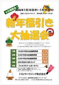 新年福引大抽選会(お知らせ)